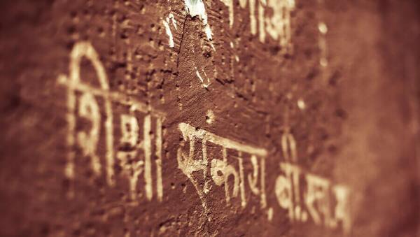 yoga_sutra_devangari_sanskrit